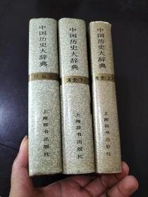 中国历史大辞典 清史〔上下〕+民族史(3本合售)
