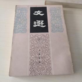 文选(下册);1—1—3