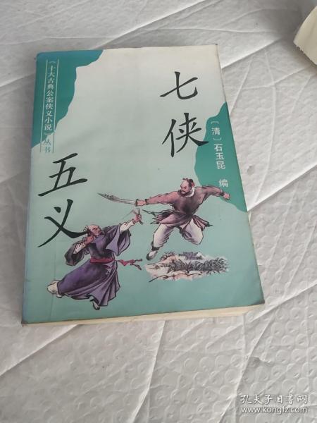七侠五义:十大古典公案侠义小说丛书
