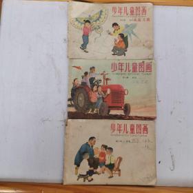 少年兒童圖畫【第三冊四冊七冊】3本合售
