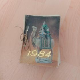 1984年文物台历