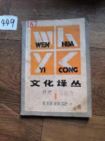 文化译丛1982年第1期