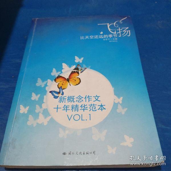 飞扬:新概念作文十年精华范本.VOL1