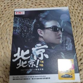 北京,北京!汪峰全新专辑(DVD光盘)