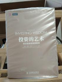 投资的艺术:华尔街传世投资智慧