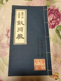 五幕七场古装话剧 衩头凤 节目单 旅大市话剧团(A区)