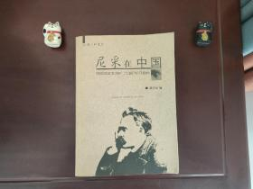 尼采在中国
