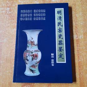 明清民窑瓷器鉴定顺治、康熙卷
