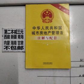 中华人民共和国城市房地产管理法注解与配套(第2版)
