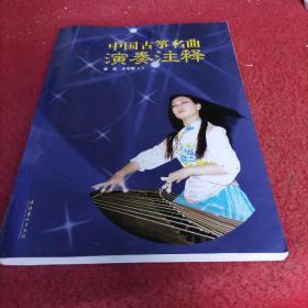 中国古筝名曲演奏注释