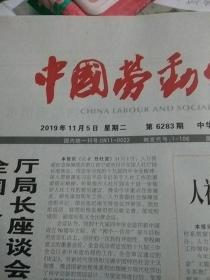 中国劳动保障报2019.11.2