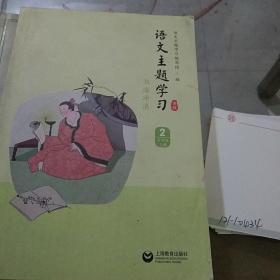 语文主题学习五年级上册