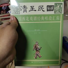 清至民国中国西北戏剧经典唱段汇辑(第九卷)