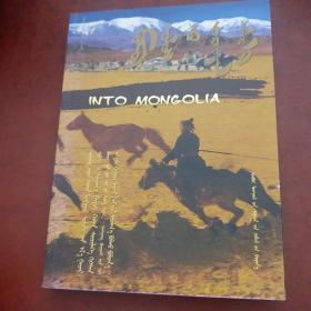 走进蒙古国,蒙古文