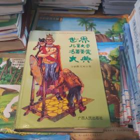 世界儿童文学名著鉴赏大典 一版一印