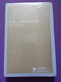 礼物、关系学与国家:中国人际关系与主体性建构
