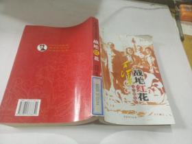 毛泽东与巾帼英杰战地红花