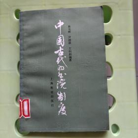 《中国古代的书院制度》。