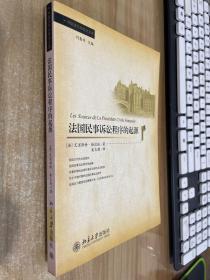 外国法与比较法文库:法国民事诉讼程序的起源