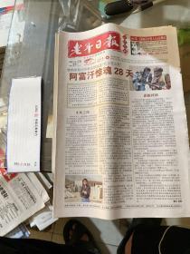 老年日报2015.4.18