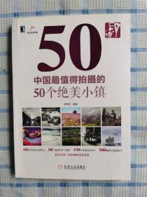 印•像:中国最值得拍摄的50个绝美小镇