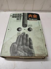 中华名医顽症绝症秘方大全  书页完整,品差低价售后不退