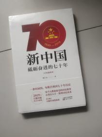 新中国:砥砺奋进的七十年(手绘插图本)【未开封】