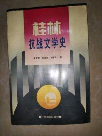 桂林抗战文学史