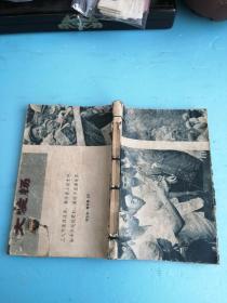 稀见民国元年(1912)扫叶山房白纸线装精石印本《全唐词选》,上下二卷,32开白纸线装二册全。内录大量名家名句,印制精美,校印俱佳。版本罕见,品佳如图!