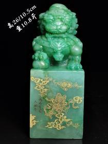 玉璇作,绿田黄石描金北京狮印章。