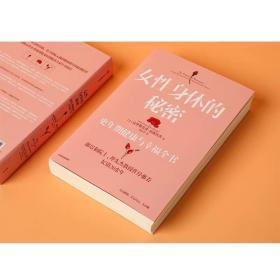 女性身体的秘密:更年期健康与幸福全书