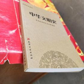 中华文明史