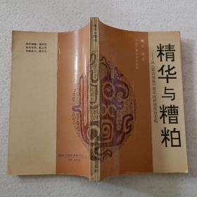 精华与糟粕—从《资治通鉴》看中国传统政治文化(32开)平装本,1991年一版一印