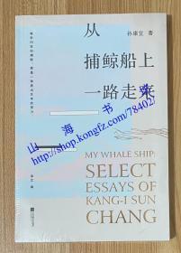 从捕鲸船上一路走来 My Whale Ship: Select Essays of Kang-I Sun Chang 9787539999975