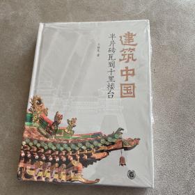 建筑中国:半片砖瓦到十里楼台(作者签名钤印本)(书角有磕碰)