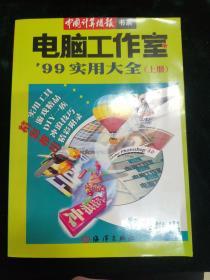 电脑工作室99实用大全.上册