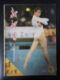 新体育(1990年第3期)