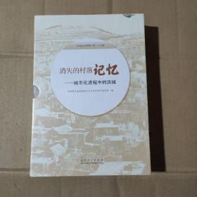 历城文史资料   地二十七辑    消失的村落记忆   城市化进程中的历城(上中下)    未拆封      71-555-202-09