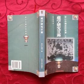 藏学研究甘露