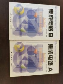 集成电路AB——21世纪大学新型参考教材系列(全二册)
