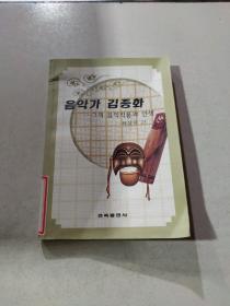 音乐家金钟华 韩文