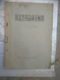 湖北省药品质量标准 (一九八0年度)