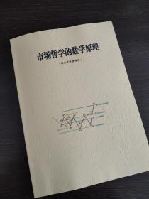 缠论,缠中说禅《市场哲学的数学原理》整理版,非出版图书,非108课原文,内容见目录,内部技术交易培训学习资料