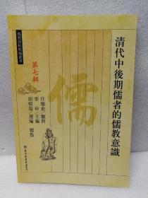 清代中后期儒者的儒教意识:儒教资料类编 第7辑