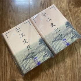 长江文化史
