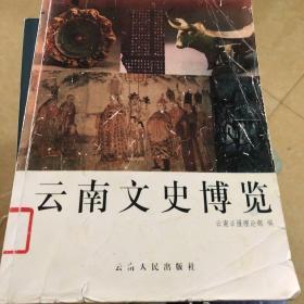 云南文史博览(二手复印版的)