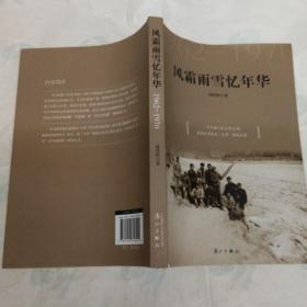 风霜雨雪忆年华1962-1970