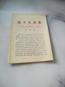论十大关系 1956.4《》