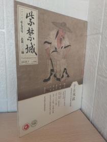 紫禁城,2020年7月号,总第306期,苏轼专题