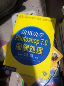 边用边学Photoshop 7.0图像处理